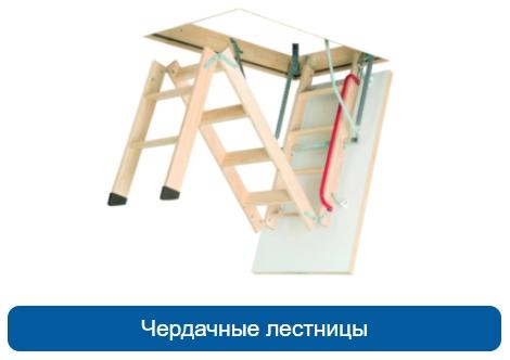 Каталог чердачных лестниц
