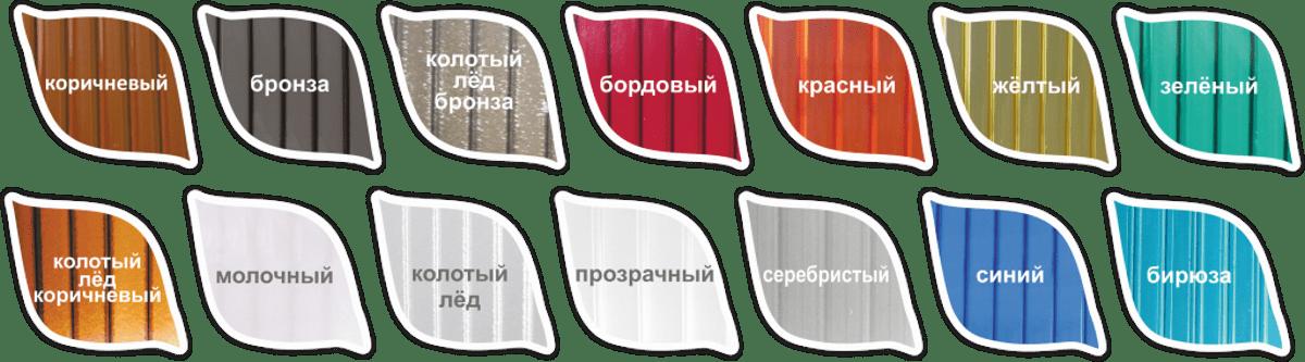 Стандартные цвета сотового поликарбоната