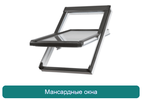 Продукция Мансардные окна