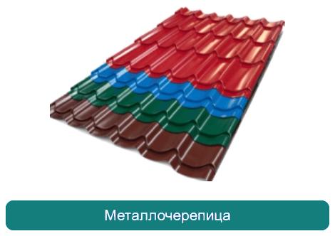 Продукция Металлочерепица