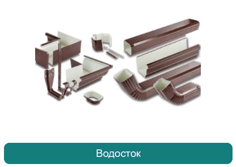 Продукция Водосток
